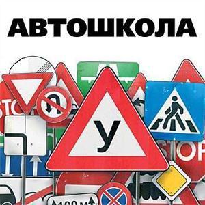Автошколы Дебес